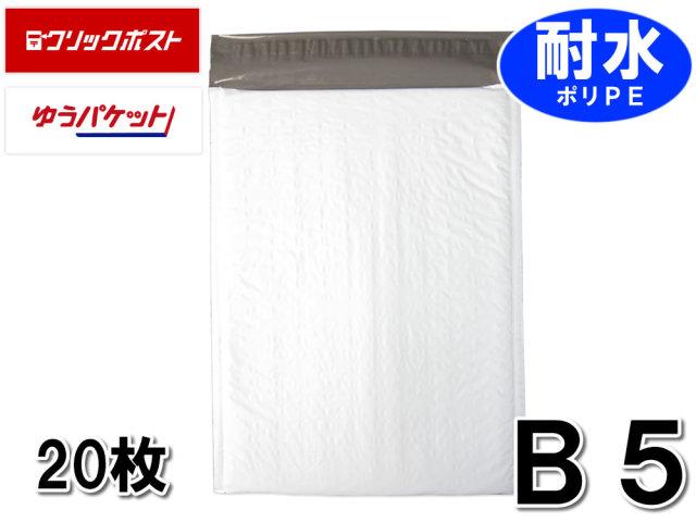 耐水ポリ 薄いクッション封筒 B5