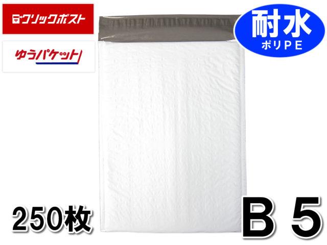 耐水ポリ クッション封筒 B5