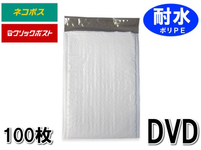 耐水ポリ クッション封筒 DVD