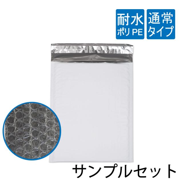サンプルセット 耐水クッション封筒