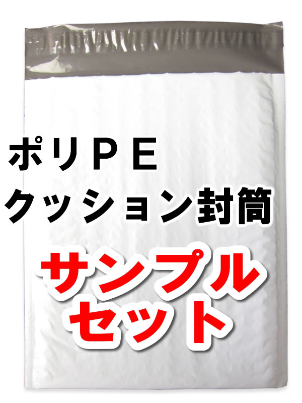 ポリPEクッション封筒 サンプルセット
