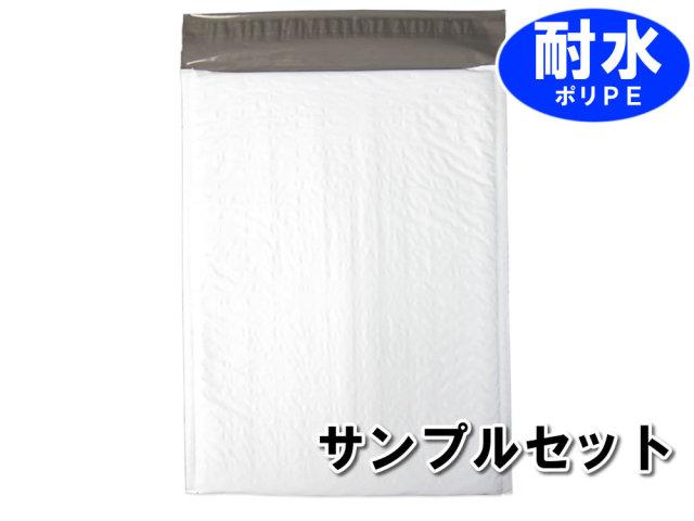 耐水ポリ クッション封筒