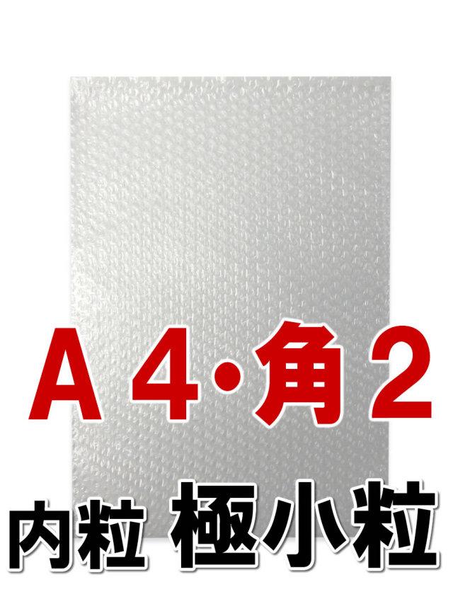 プチプチ袋 極小粒A4角2