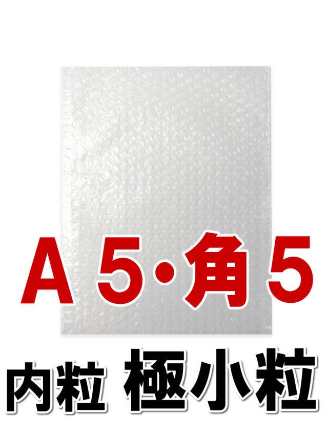 プチプチ袋 極小粒A5角5
