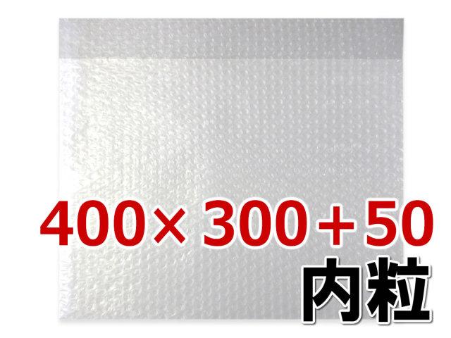 プチプチ袋 400mm巾