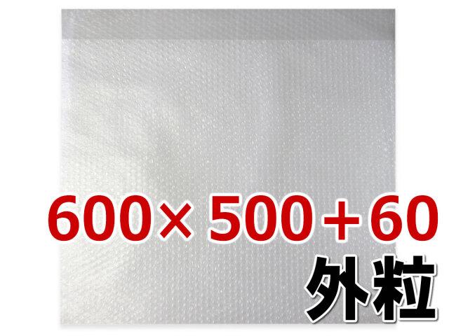 プチプチ袋 600mm巾