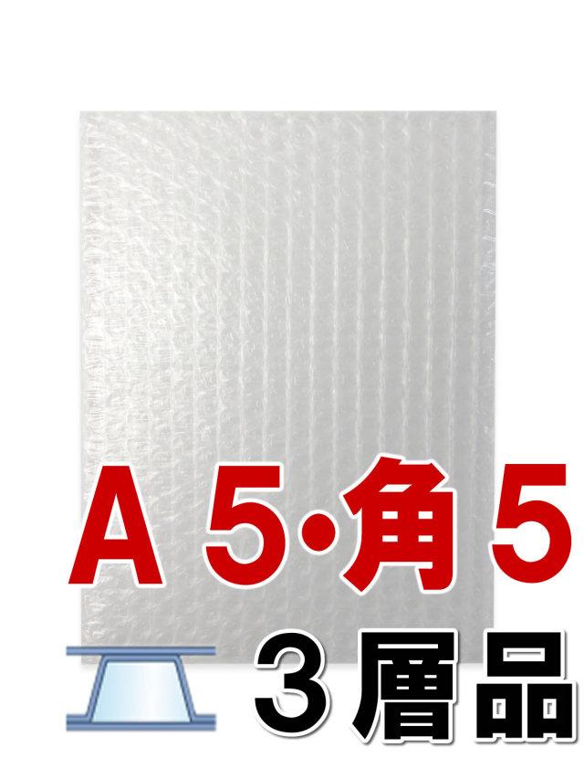 プチプチ袋A5・角5 3層品