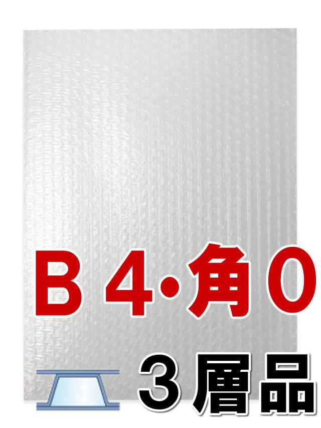 プチプチ袋 B4・角0 3層品