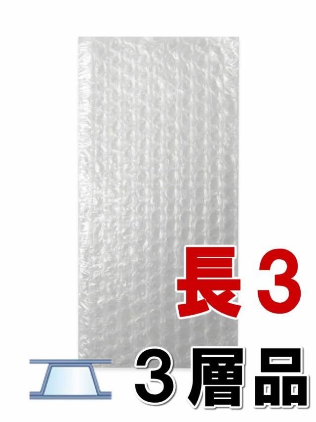プチプチ袋 長3 3層品