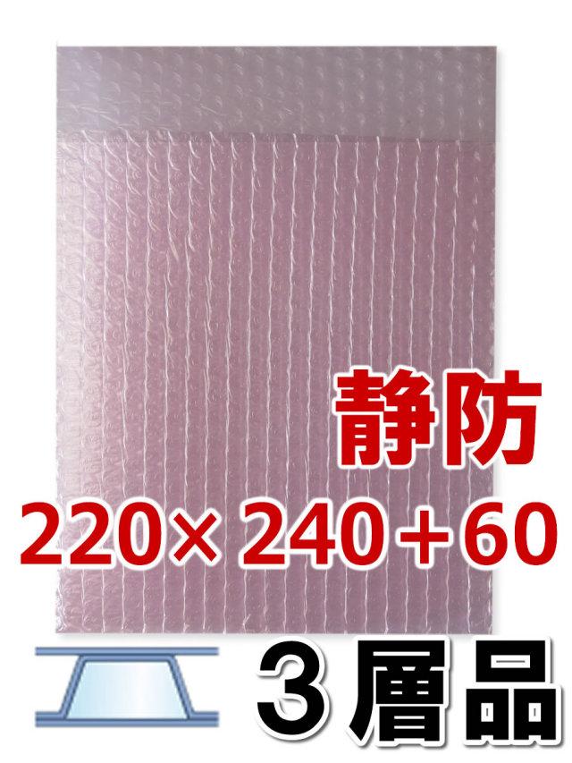 プチプチ袋 静防 220×240+60mm