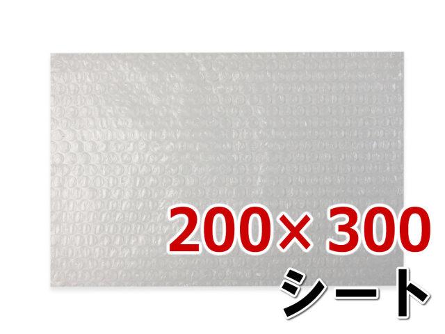 プチプチシートカット品 200×300
