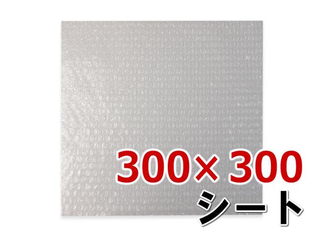 プチプチシートカット品 300×300