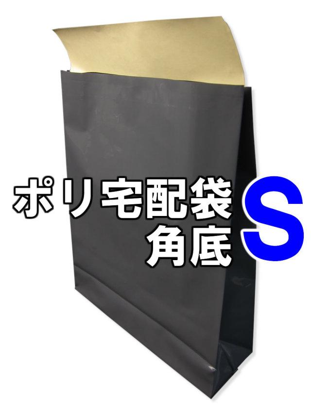 ポリ宅配袋 角底 Sサイズ