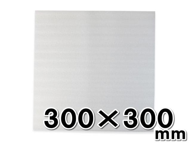 ライトロンカット品300×300mm