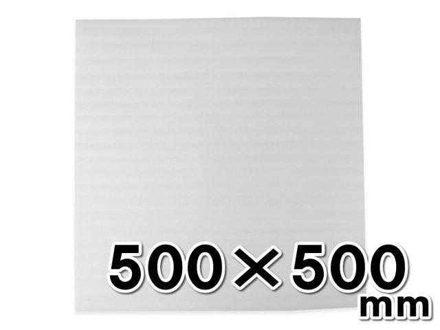 ライトロンカット品500×500mm