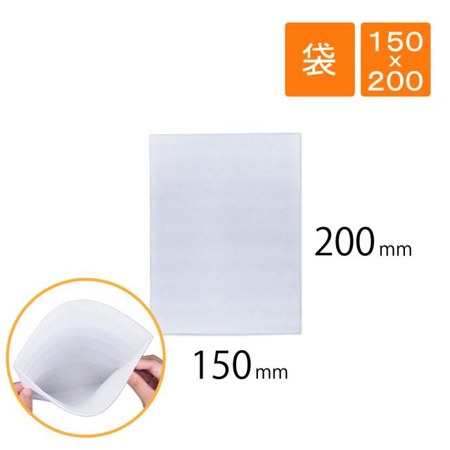 ライトロン袋 150x200