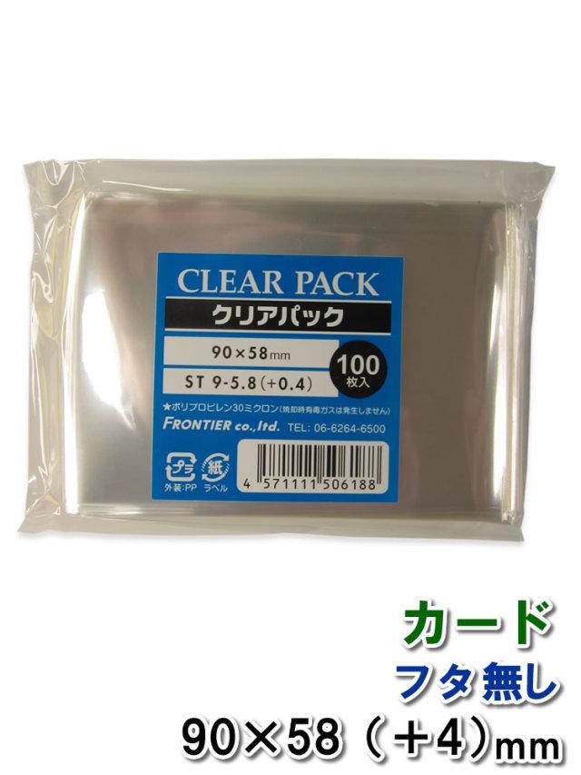OPP袋 フタ無し 9-5.8(+0.4)