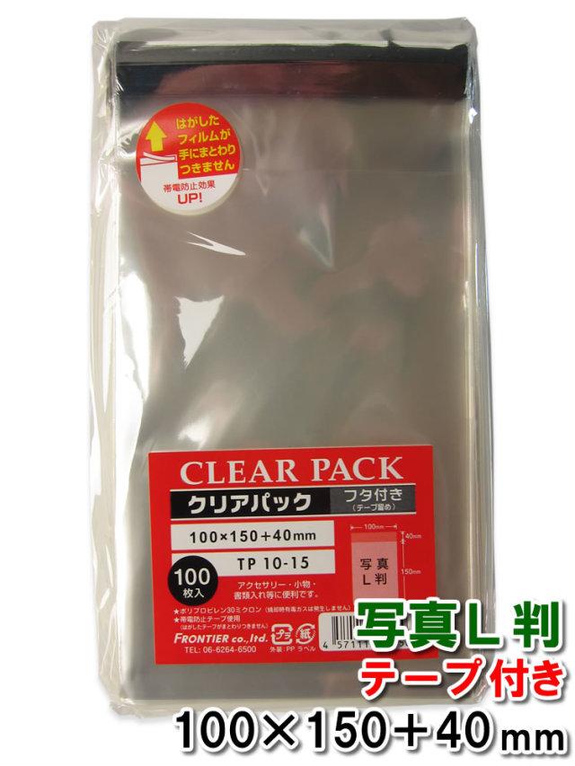 クリアパック OPP袋 10-15