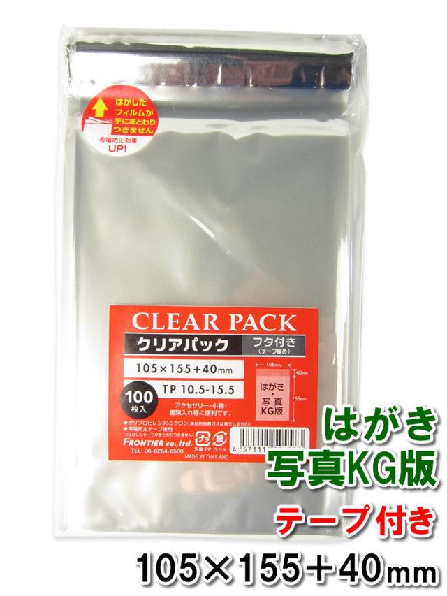 OPP袋フタ付テープ付 10.5-15.5