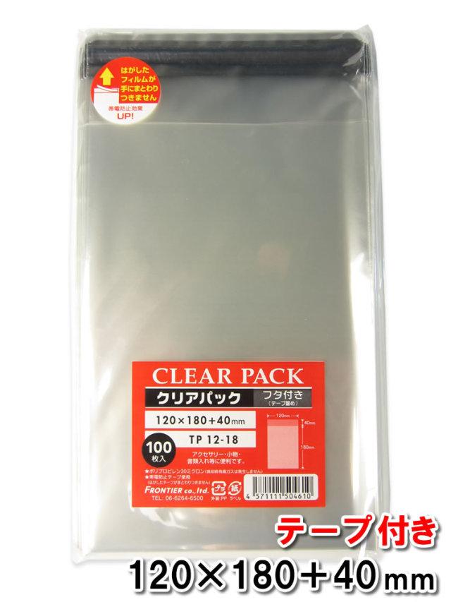 OPP袋フタ付テープ付 12-18