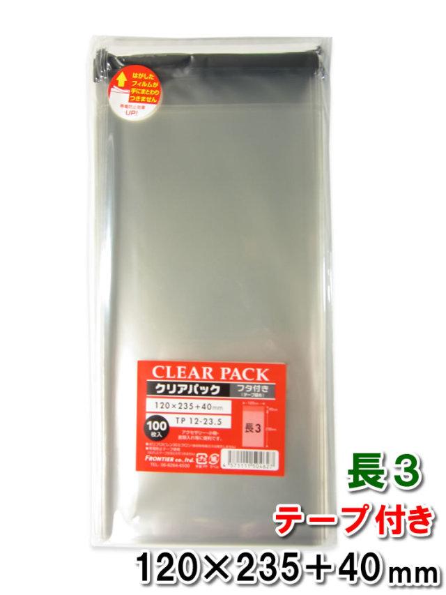 OPP袋フタ付テープ付 12-23.5