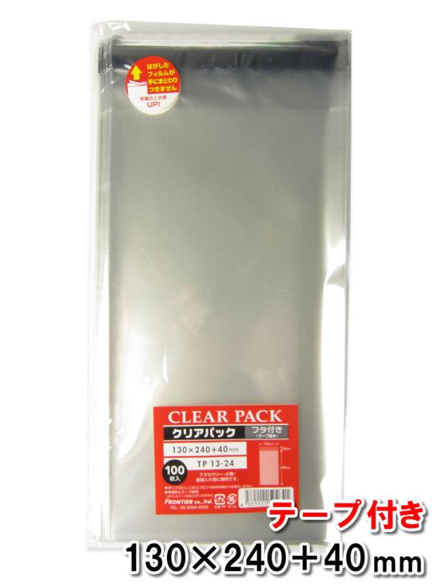 OPP袋フタ付テープ付 13-24