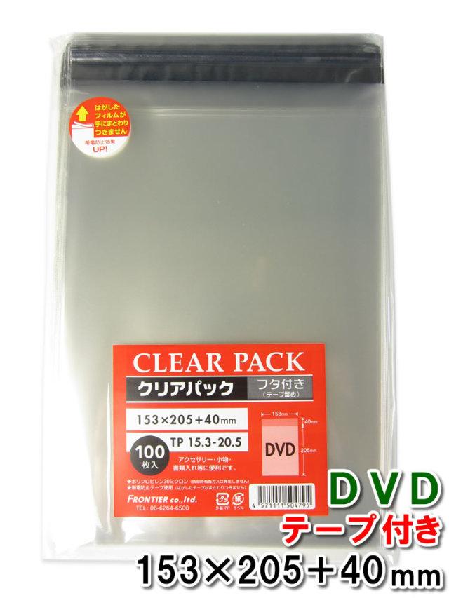 OPP袋フタ付テープ付 15.3-20.3 DVD