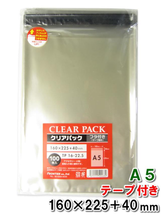 OPP袋フタ付テープ付 16-22.5 A5