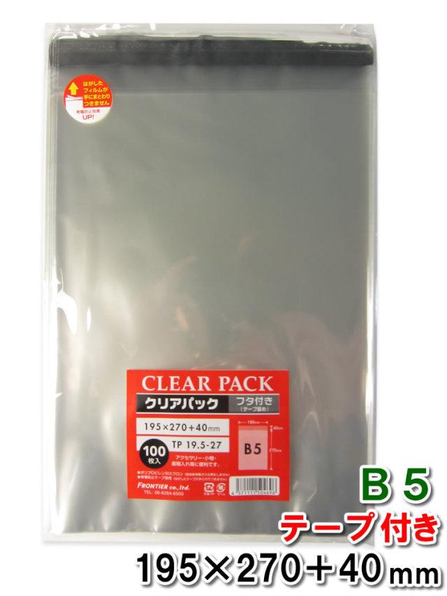 OPP袋フタ付テープ付 19.5-27 B5