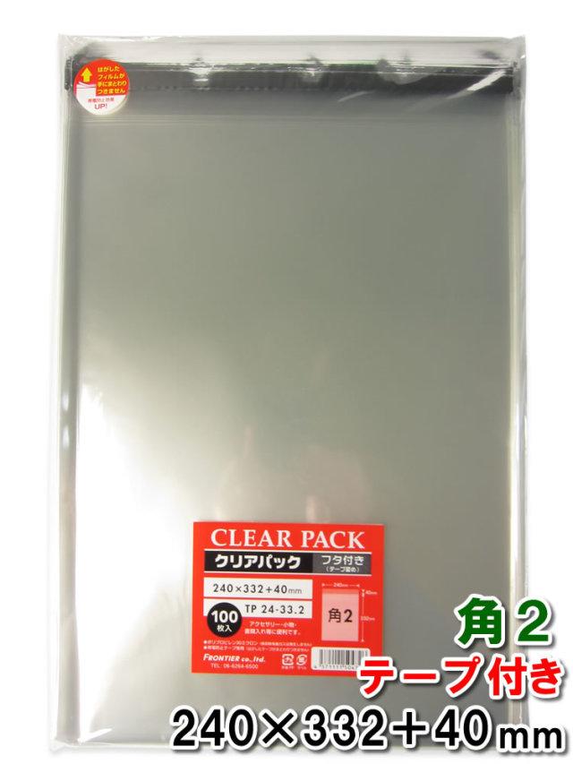 OPP袋フタ付テープ付 24-33.2 角2