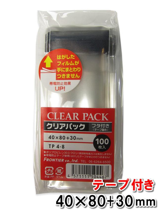 OPP袋フタ付テープ付