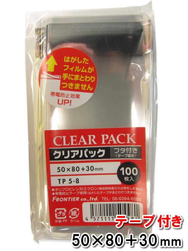 クリアパック OPP袋 5-8