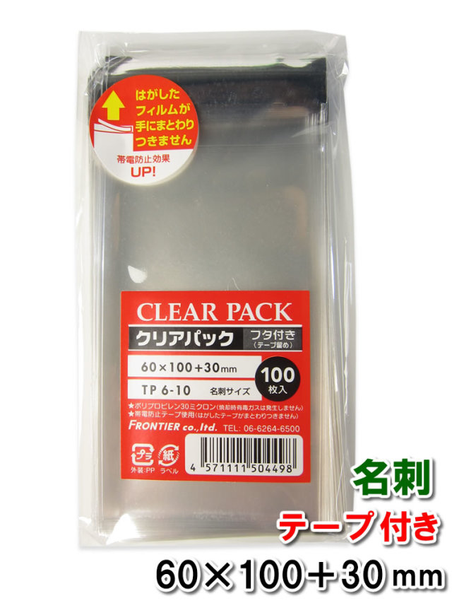 OPP袋 テープ付き 静電防止 6-10