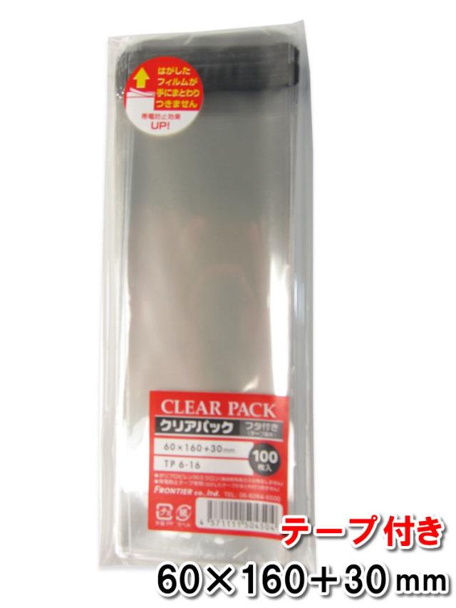 OPP袋フタ付テープ付 6-16