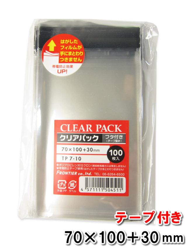 OPP袋 テープ付き 7-10