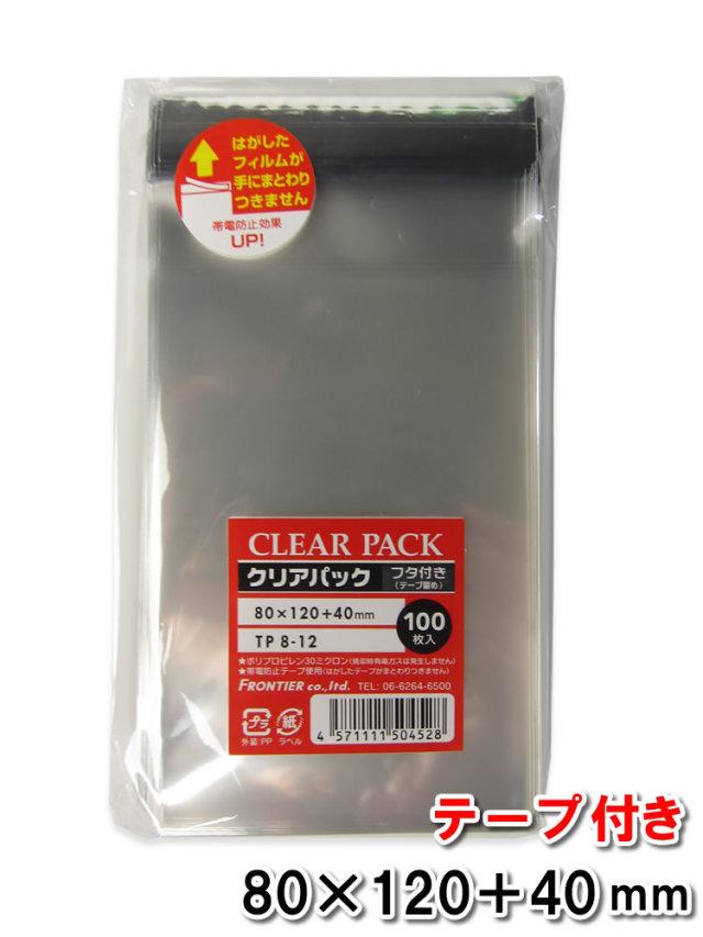 OPP袋 テープ付き 8-12