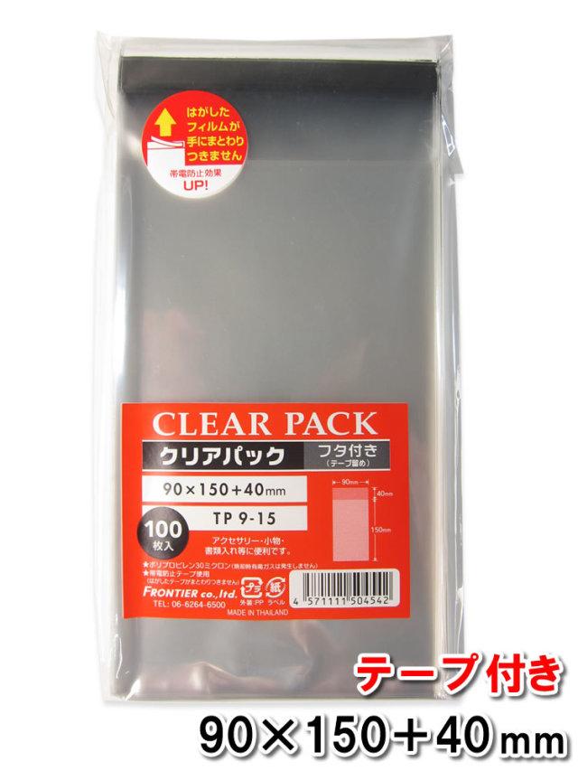 OPP袋フタ付テープ付 9-15