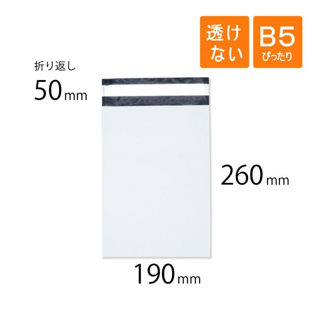 宅配ビニール袋 B5 190×260サイズ