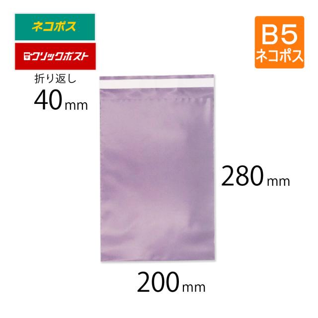 宅配ビニール袋 バイオレット B5ネコポス