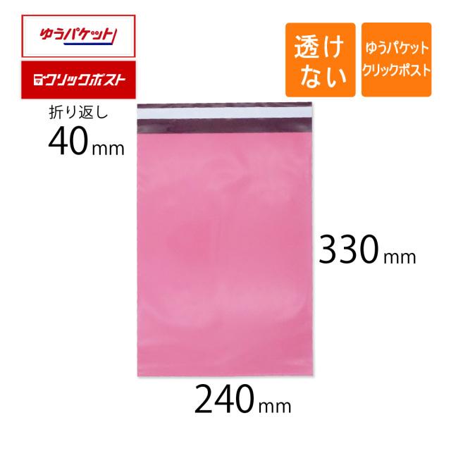 宅配ビニール袋 ピンク色 クリックポスト ゆうパケット
