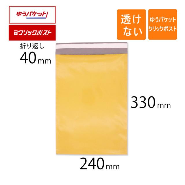 宅配ビニール袋 黄色 クリックポスト ゆうパケット