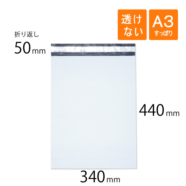 宅配ビニール袋 白 A3すっぽり 340×440mm
