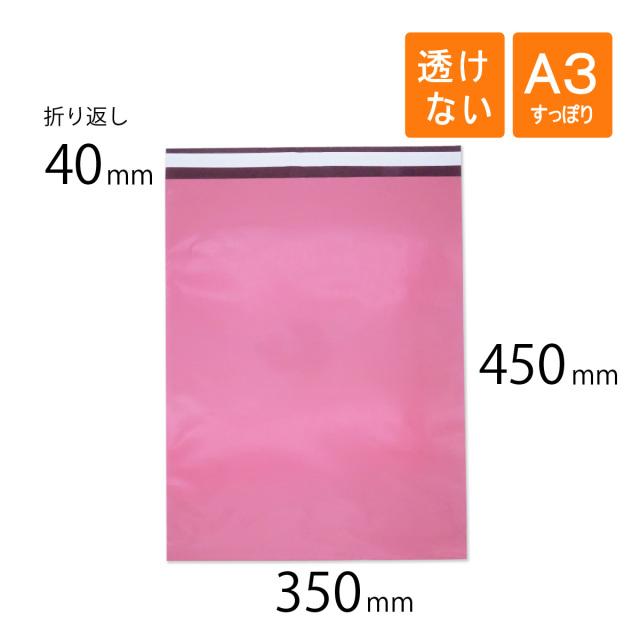 宅配ビニール袋 ピンク色 A3