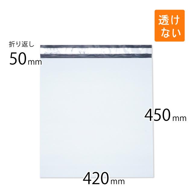 宅配ビニール袋 白色 420×450mm