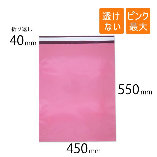 宅配ビニール袋 ピンク色 450×550mm