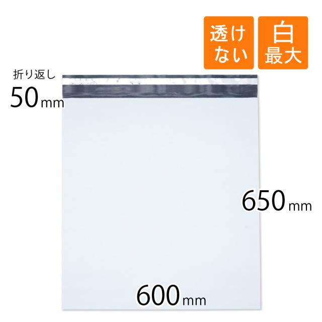 宅配ビニール袋 白色 600×650mm