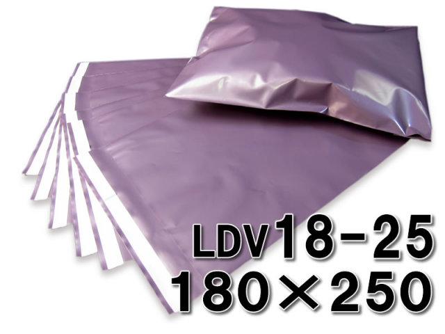 宅配ビニール袋 バイオレット 紫