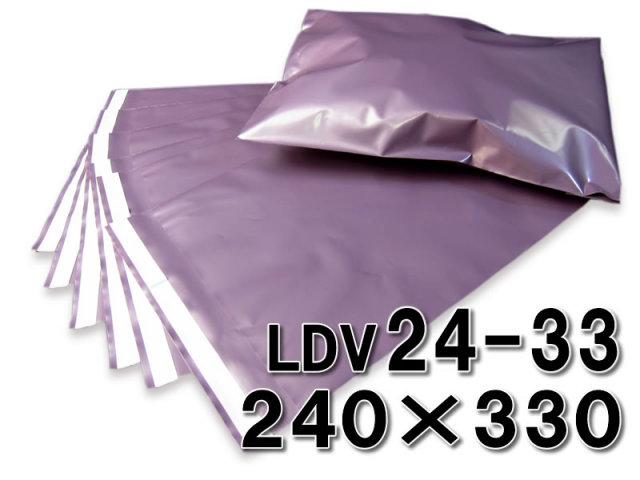 宅配ビニール袋 バイオレット紫