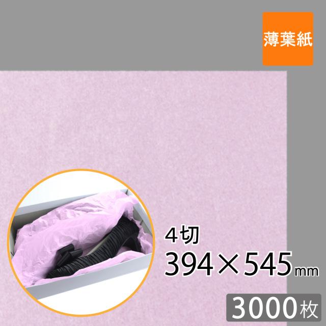 薄葉紙 ピンク色 4切