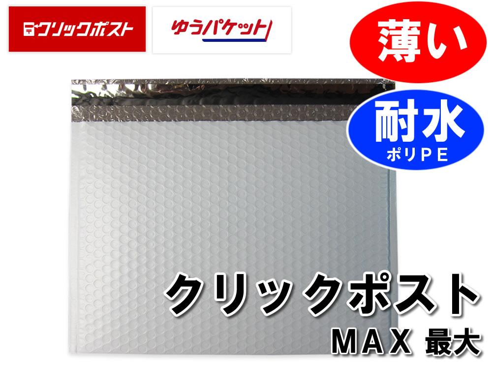薄いポリPEビニールクッション封筒 横薄型クリックポストMAX